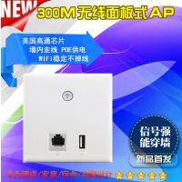 渠道批发商供应QM- E536N 86型嵌入墙式面板AP / 墙壁路由器 / 酒店无线WIFI覆盖