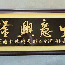开业字画礼品,上海生意兴隆牌匾,实木牌匾批发,新店开业贺礼