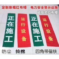 河北易创电力警示作用红布帘 电力公司红布幔 作业红布幔