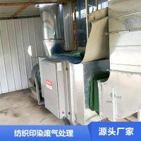 纺织印染废气处理 印染废气治理公司 铂锐特价供应