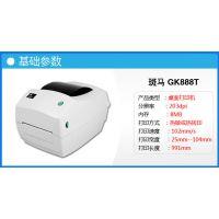 斑马GK888t,zebraGK888t标签打印机