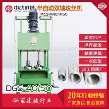 中动cnpow钢筋连接套筒攻丝机 工程建筑配件加工机械 DGS-40攻丝机供应