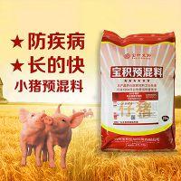 仔猪预混料防腹泻 小猪复合饲料添加剂批发包邮