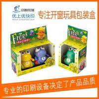 东莞印得好 pvc电子产品玩具瓦楞开窗包装盒彩盒坑盒设计印刷定做厂家