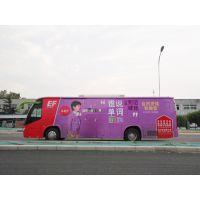 北京创意巴士广告投放费用-英孚英语围绕分校10公里范围精准覆盖
