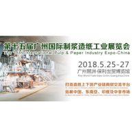 第十五届广州国际制浆造纸工业展览会