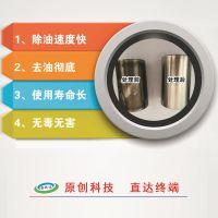 不锈钢清洗剂 表处理剂