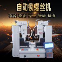 螺丝自动供给锁螺丝机 电子设备自动锁螺丝机厂