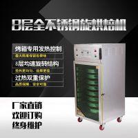 8层 一恒烘干箱 鱼干牛肉腊肉香肠旋转烘焙机果蔬脱水风干机烘箱