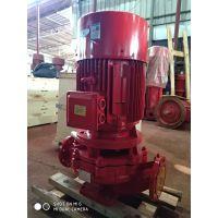 山西太原哪里有消防泵厂家XBD30-80-SLH立式离心泵 自动喷淋泵 不锈钢叶轮