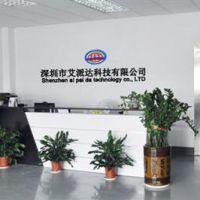 深圳市艾派达科技有限公司