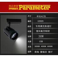 导轨射灯厂家OEM 调光科瑞轨道灯 惊爆专利新款 15-60°角度调节 灵普照明 G3025-1