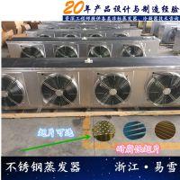 供应易雪DL-DD-DJ不锈钢冷风机、冷库蒸发器