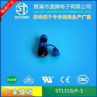 5芯 防水连接器 航空插头 PCS 圆形LED 插座ST13熔接AC/DC快速