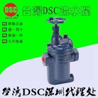 原装DSC倒桶式蒸汽疏水阀 980系列耐磨蒸汽疏水阀代理批发