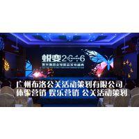 广州一条龙策划高端品鉴会会议组织接待布置
