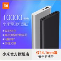 小米移动电源2 10000毫安充电宝超薄迷你便携大容量金属外壳