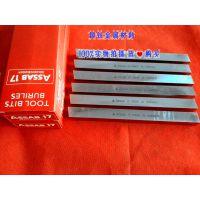 供应瑞典一胜百白钢刀 ASSAB 17进口白钢刀