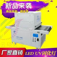 深圳云硕紫外线uv光固化设备 365nm油墨固化 供应紫外线uv光固化设备 批发