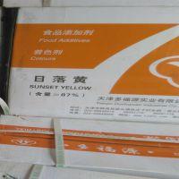 长期供应 日落黄 食品级着色剂 日落黄 质量保证 量大价优