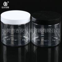 PET 500ml塑料透明瓶 500g包装圆罐