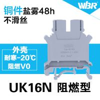 导轨接线端子UK16N 螺钉接线排JUT1-16快速插拔接线柱 纯铜连接器 厂家直销