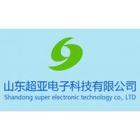 山东超亚电子科技有限公司