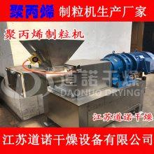 江苏道诺供应:硅粉专业制粒机,SZJ-160双螺杆挤压造粒机
