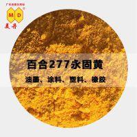 浙江常州工业有机颜料百合牌永固黄277色粉注塑塑料涂料用颜料粉