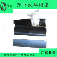 1020*2.3*500mm3PE热缩带聚乙烯三层管道防腐套焊口2PE开口热缩套GCKRST1020