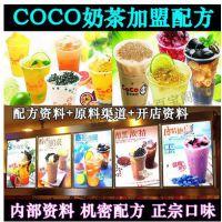 都可COCO奶茶配方技术加盟店内部资料特色台湾式甜品制作教程