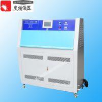 上海UV紫外光老化试验箱DH-117
