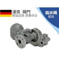 进口蒸汽疏水阀,德国原装知名品牌推荐