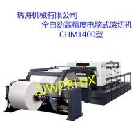 供应【瑞海机械】伺服传动电脑高速卷筒纸滚切机CHM