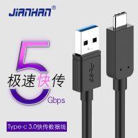 江涵Type-C 数据线 USB 3.0 TPE数据线