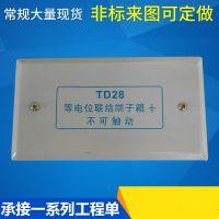 古士专业td28等电位联结端子箱 Leb等电位铁排 卫生间小型等电位配电箱