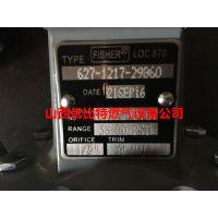 LOC870美国627-1217-29860FISHER费希尔627厂价
