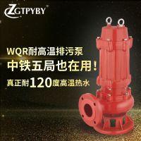 ZGTPYBY铸铁耐高温排污泵 100度热水 80wqr40-6-1.1锅炉污水水泵