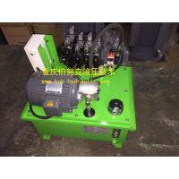 重庆液压系统生产厂商