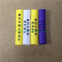 热缩环保标识管 绝缘材料