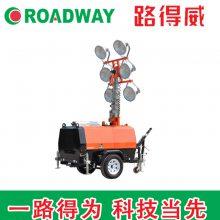 拖车式照明车 路得威实力厂家 金卤灯照明车多种型号【价格面议】