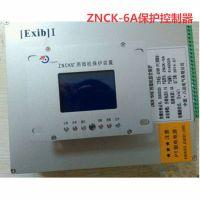供ZNCK-6A 矿用微机综合保护装置精品现货