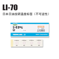 日油技研 温度标签LI-70 0411-87630856