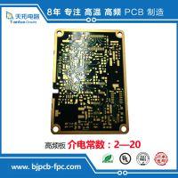 天津河东地区高频电路板加工 介电常数2.0