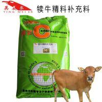 犊牛颗粒料哪个牌子的效果好 、犊牛精料补充料 小牛精补料