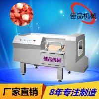 佳品全自动肉丁机 冷冻鲜肉切丁机厂家直销一次成型