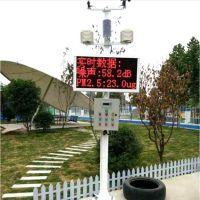 振鹏两项在线监测仪扬尘检测系统工地专用环境监测仪器粉尘检测仪