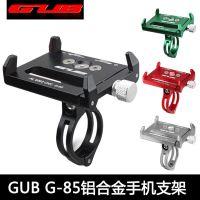 GUB G-85山地公路自行车摩托车电瓶电动车单车通用导航铝合金手机