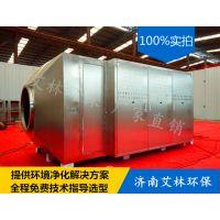 大型工业废气治理设备 艾林UV光解废气净化器 青岛废气治理