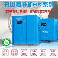 螺杆空压机生产厂家 开山牌10立方 8公斤 BK55-8朗昆空压机